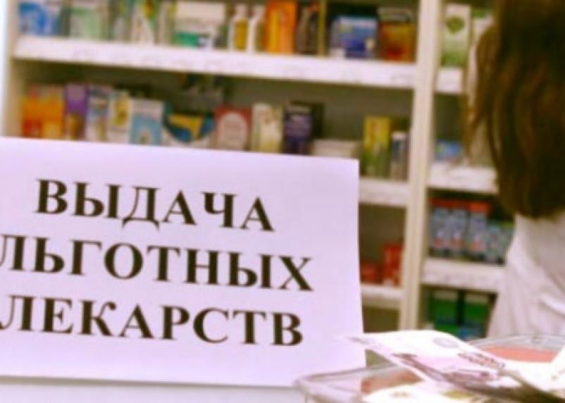 Смоленские больные вынуждены покупать льготные лекарства за свой счет
