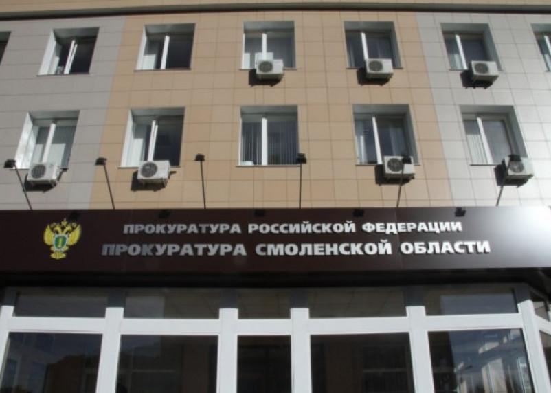 Прокуратура Смоленской области не нашла коррупции в 8-миллионом подарке чиновникам