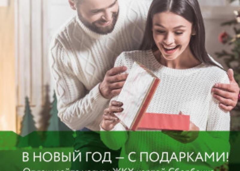 На Новый год клиенты Среднерусского банка ПАО Сбербанк получат подарки за платежи ЖКХ