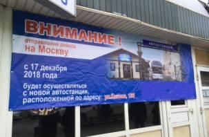В Смоленске автобусы на Москву будут отправляться с новой автостанции