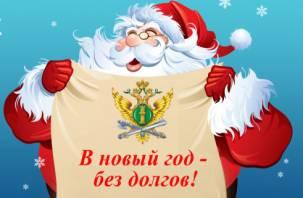 На Смоленщине стартовала Всероссийская акция «В новый год -без долгов»