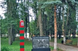 В Рославле в эти выходные установят памятник пограничникам
