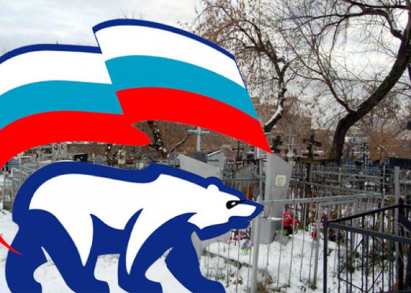 Единороссы против народа: главный политический итог уходящего года