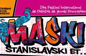Смоленский молодёжный театр стал победителем международного фестиваля «Maski»
