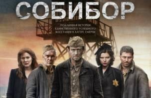 Получивший приз «Золотого Феникса» в Смоленске фильм «Собибор» не поборется за «Оскар»