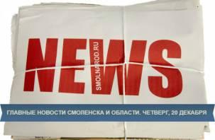 Финт смоленских единороссов, суд над Апаковым, пир во время чумы в Сафонове – главное за сегодня, 20 декабря