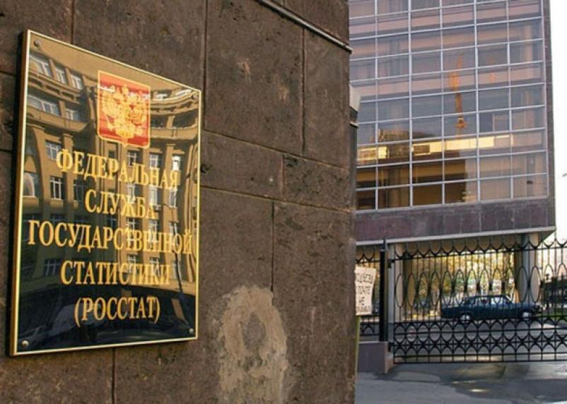 В России систему статистики ждет реформа