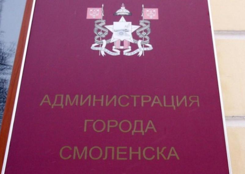 Мэра Смоленска оштрафовали на 20 тысяч рублей