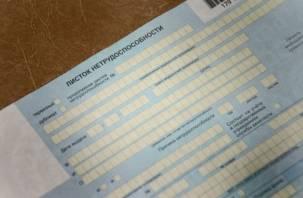 Депутат из «Единой России» хочет отменить оплату «больничных»