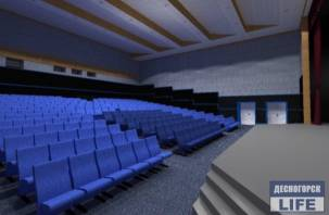 В Десногорске после реконструкции открывается кинозал
