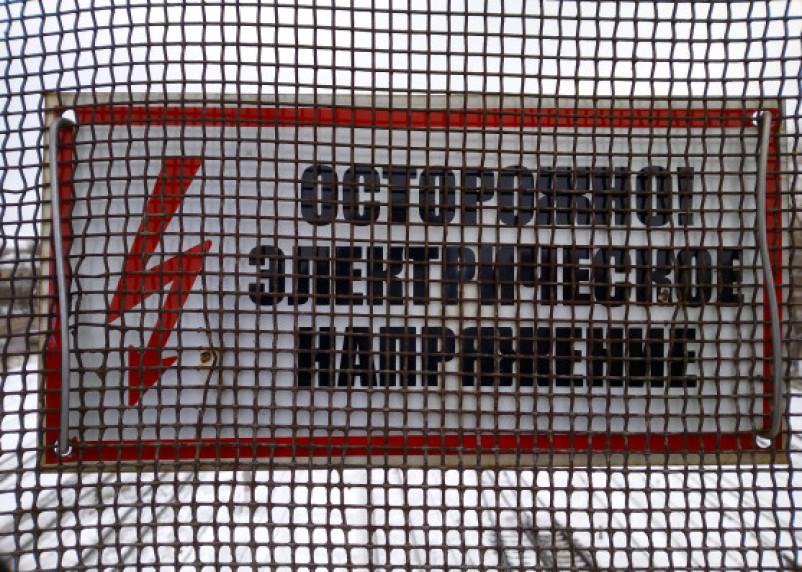 В Смоленске компания «Горэлектро» нарушила трудовое законодательство