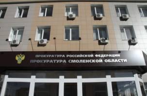 В Генпрокуратуре озвучили средний размер взятки. А что в Смоленске?