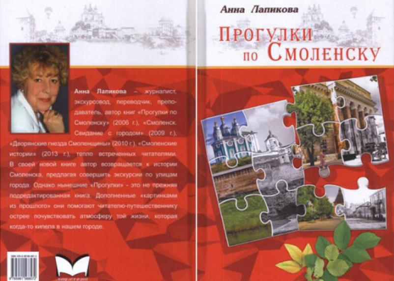 Издана новая книга по истории Смоленска