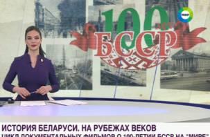 Телеканал «Мир» снял цикл документальных фильмов к 100-летию БССР