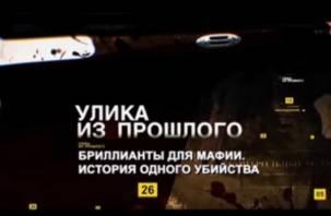 Телеканал «Звезда» рассказал об убийствах, которые совершила бриллиантовая мафия из Смоленска