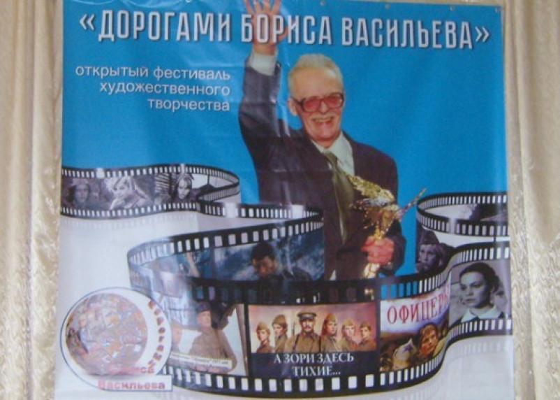 На Смоленщине состоится IV Всероссийский фестиваль «Дорогами Бориса Васильева»