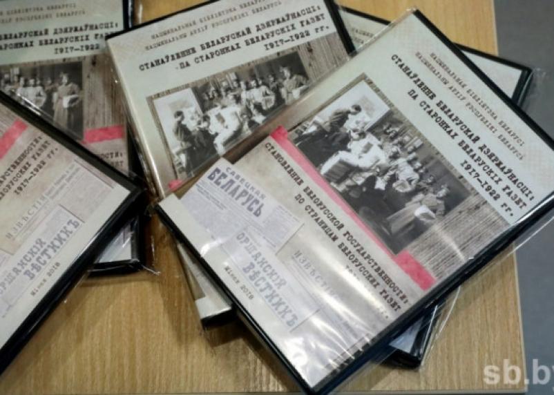 В Минске представили электронную коллекцию старых газет
