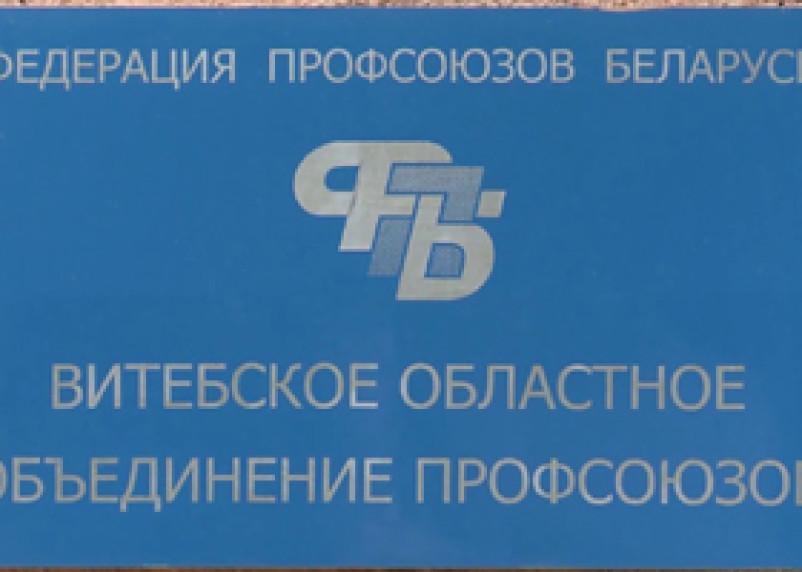 Смоленские и псковские профсоюзы подписали соглашение с витебскими коллегами