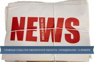 Соваренко нарушил ППД, почему взрывается газ в многоэтажках, канализационная вода из скважин – главные новости в Смоленске 14 января