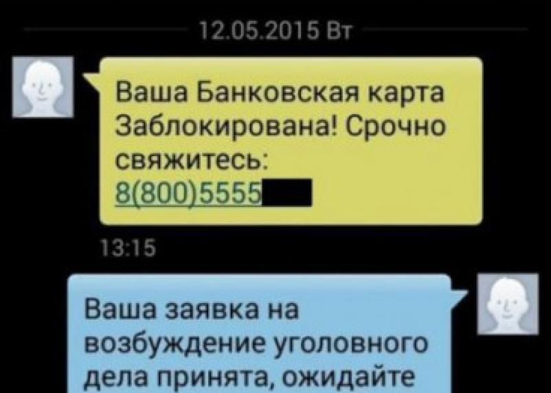 Смоляне за сутки «подарили» мошенникам 135 тысяч рублей