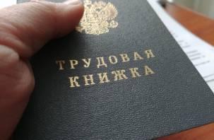 Россиян обяжут выбрать тип трудовой книжки