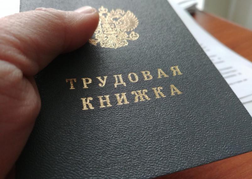 У россиян пропал трудовой стаж