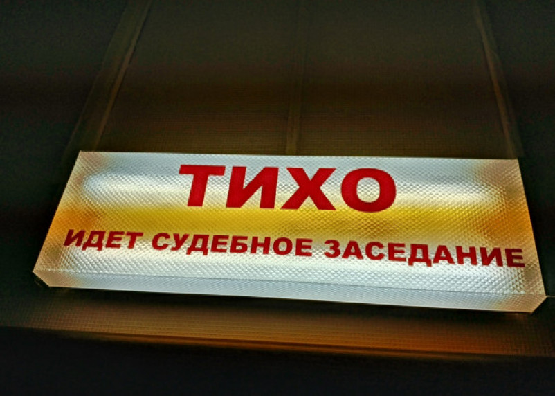 Экс-сотрудник УФСИН обвиняется в покушении на мошенничество