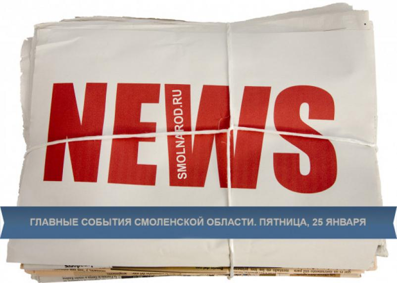Суд не разрешил Соваренко «убежать»  из Смоленска, глава Духовщинского района ушел в отставку, смерти от загрязнения воздуха могут увеличиться – главные новости 25 января