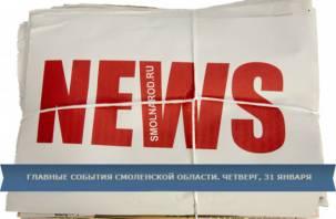Смоленский хирург выстрелил в себя, руководитель УФСИН покидает свой пост, экологическая катастрофа в Гагарине – главные новости 31 января