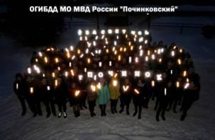 В Смоленской области прошёл светящийся флешмоб