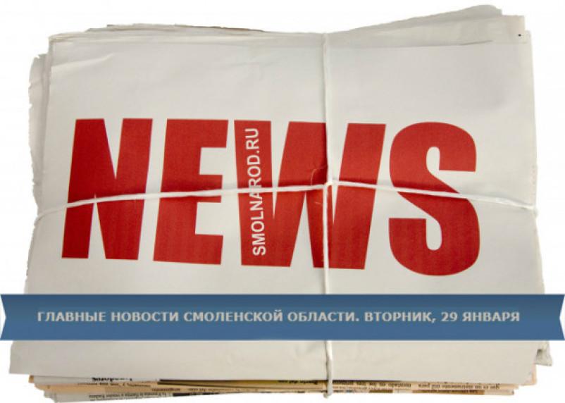 Свидетели по делу экс-мэра не пришли в суд, масштабная коммунальная авария, педофил-убийца «поселился» в психбольнице – главные новости 29 января
