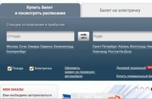 Смоляне не смогут приобрести билеты на сайте РЖД ночью 15 января