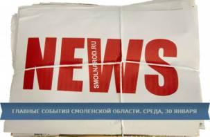 Массовая эвакуация и ложные минирования в Смоленске, издевательство учительницы над школьником, ФОК как «дойная корова» бюджета – главные новости 30 января