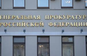 Генпрокуратура не поддержала запрет на критику в интернете