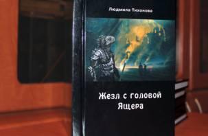 Восьмая часть фантастической повести для детей вышла в смоленском издательстве