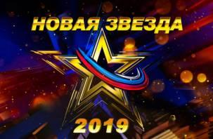 «Новая звезда-2019». Как попасть в новый сезон без кастинга