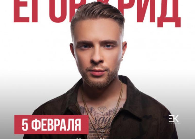Егор Крид выступит на сцене «Юбилейного» в Смоленске с лучшими песнями