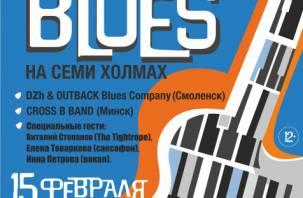 Смолян приглашают на V международный фестиваль «Блюз на семи холмах»