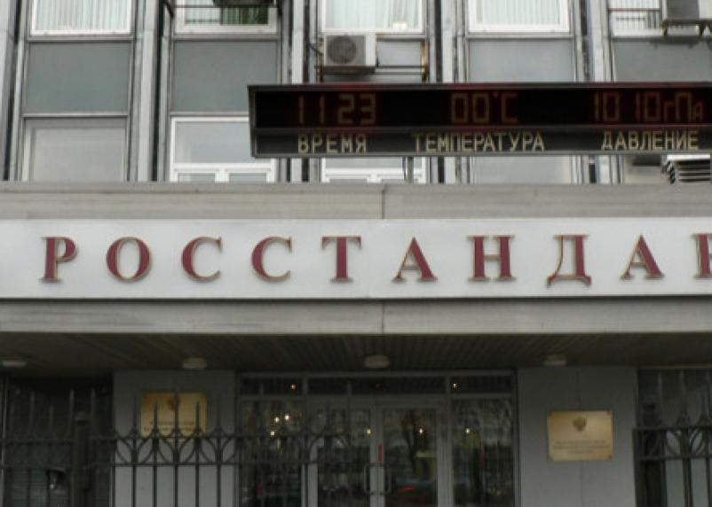 В России предложили ввести штрафы за недостоверные ссылки на ГОСТы