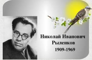 В Смоленске отметили 110-летие поэта Николая Рыленкова