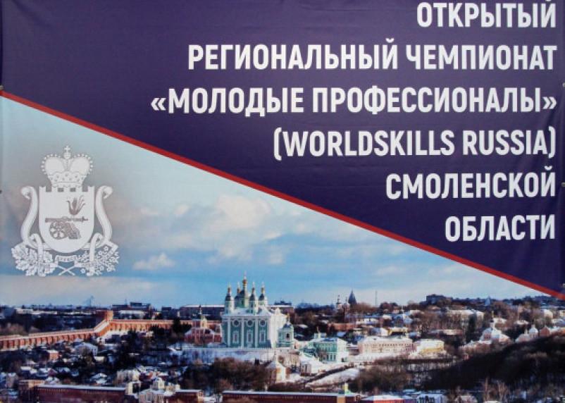 Открытый региональный чемпионат «Молодые профессионалы». Фоторепортаж Smolnarod.ru