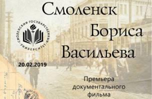 В Смоленске пройдет премьера документального фильма о писателе Борисе Васильеве
