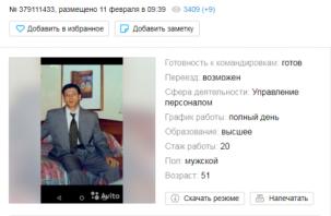 Брюс Всемогущий. В Смоленске живет универсальный профессионал своего дела или «разводила»?