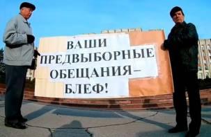 Россияне предлагают считать мошенничеством невыполнение предвыборных обещаний