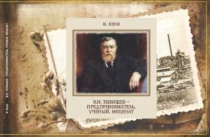 В Москве представили книгу о князе Вячеславе Тенишеве