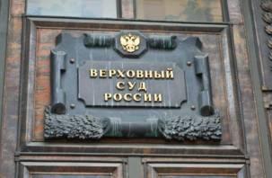 Верховный суд РФ не позволил властям Смоленского района нарушить право частной собственности