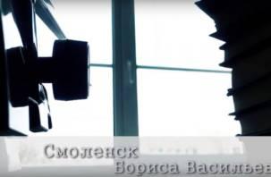В Смоленске сняли фильм о писателе Борисе Васильеве