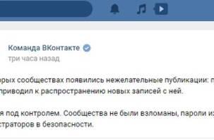 «ВКонтакте» взломали хакеры