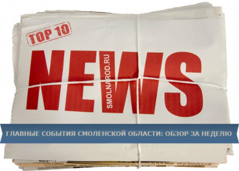 Смертельная авария с ярцевским детским ансамблем, «бомбы» в школах и больницах Смоленска, Соваренко всё – главные новости за неделю