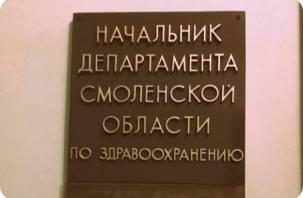 В Смоленской области началась проверка по факту возможной коррупции в департаменте здравоохранения